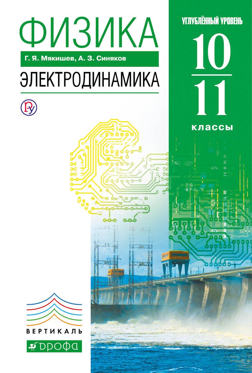 Физика. Электродинамика. Углубленный уровень. 10-11 классы. Учебник | Синяков Арон Залманович, Мякишев #1