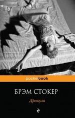 (2017)Дракула / Dracula | Стокер Брэм #1
