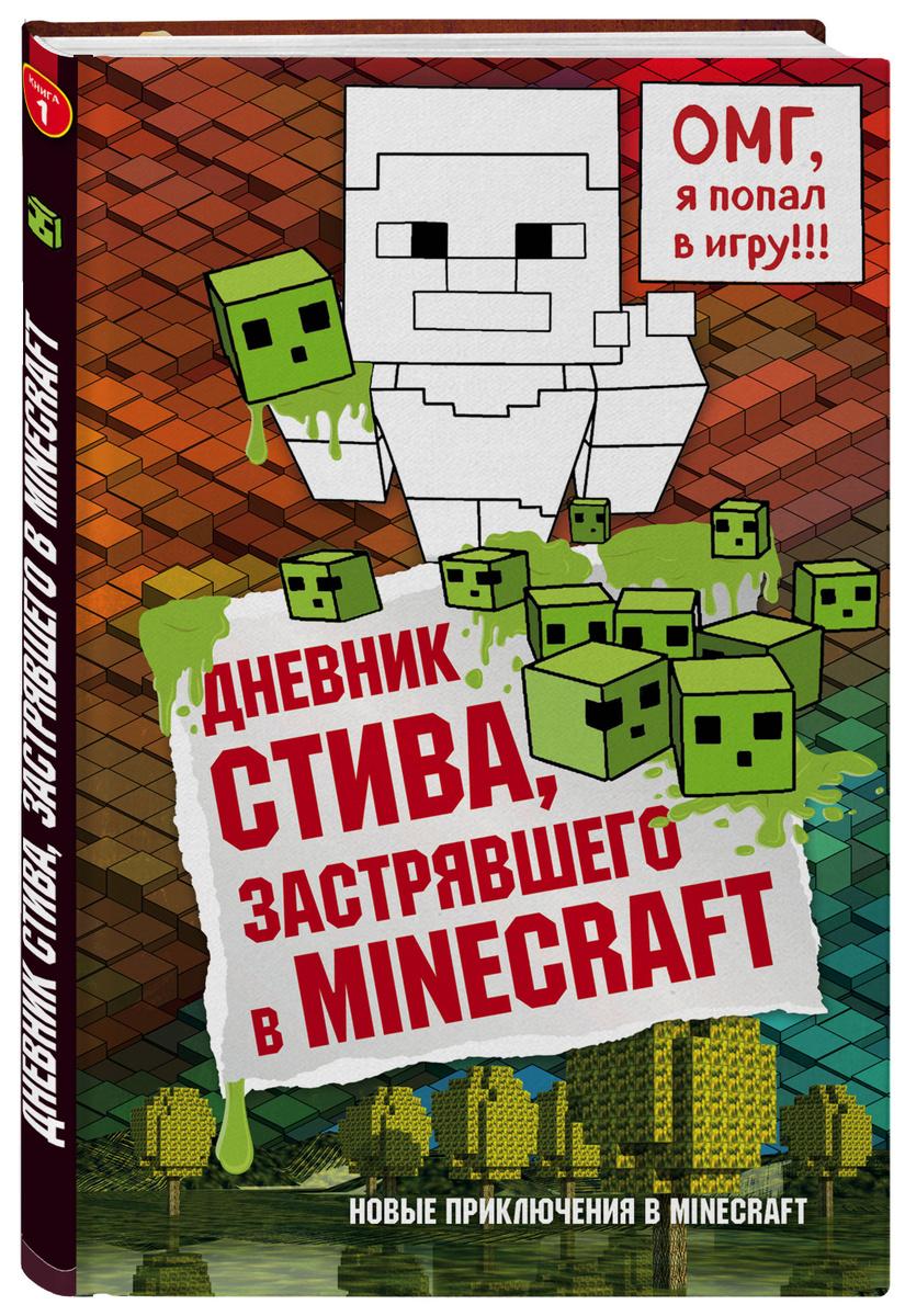 Дневник Стива, застрявшего в Minecraft. Книга 1 / Wimpy Steve. Trapped in Minecraft! | Нет автора  #1