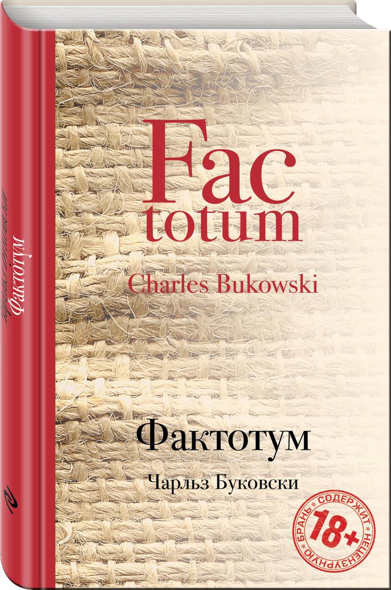 Фактотум / Factotum (Фактотум) | Буковски Чарльз #1