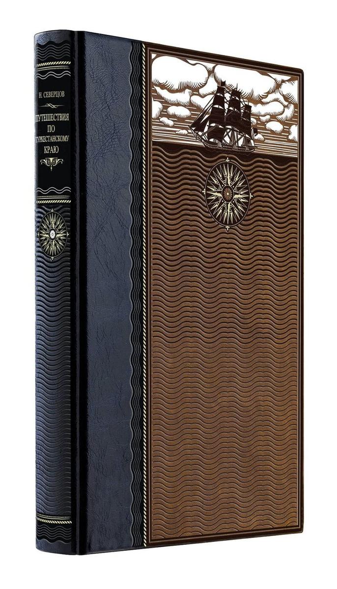 Путешествия по Туркестанскому краю. Книга в коллекционном кожаном переплете ручной работы из двух видов #1