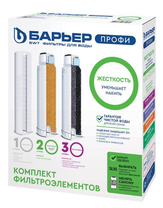 Комплект картриджей для фильтра под мойку БАРЬЕР ПРОФИ Жесткость, защищает от накипи  #1