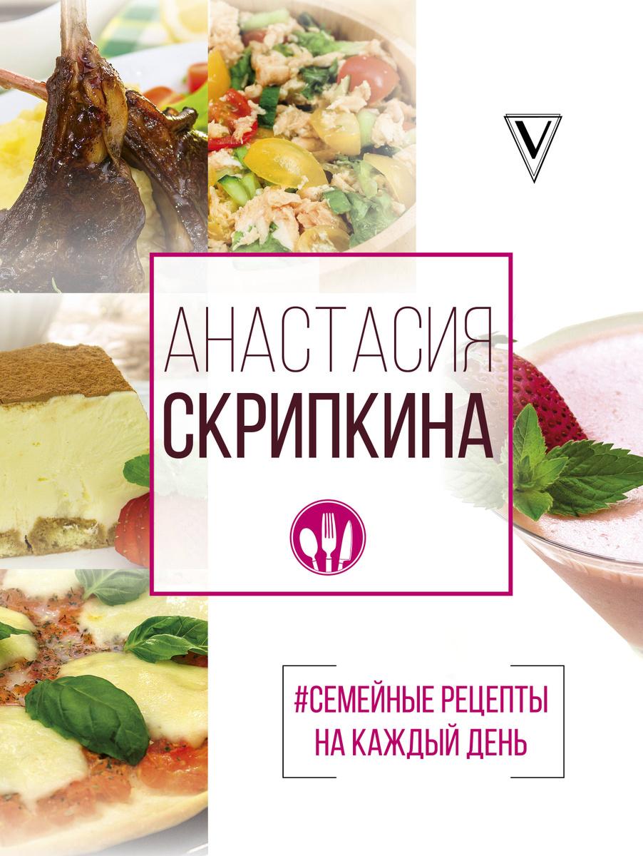 #Семейные рецепты на каждый день | Скрипкина Анастасия Юрьевна  #1