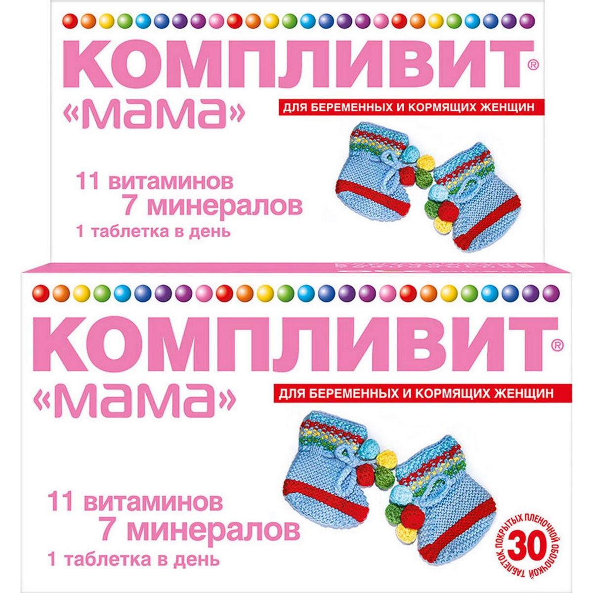 """Компливит """"Мама"""" Таблетки п/о, для беременных и кормящих женщин, №30  #1"""