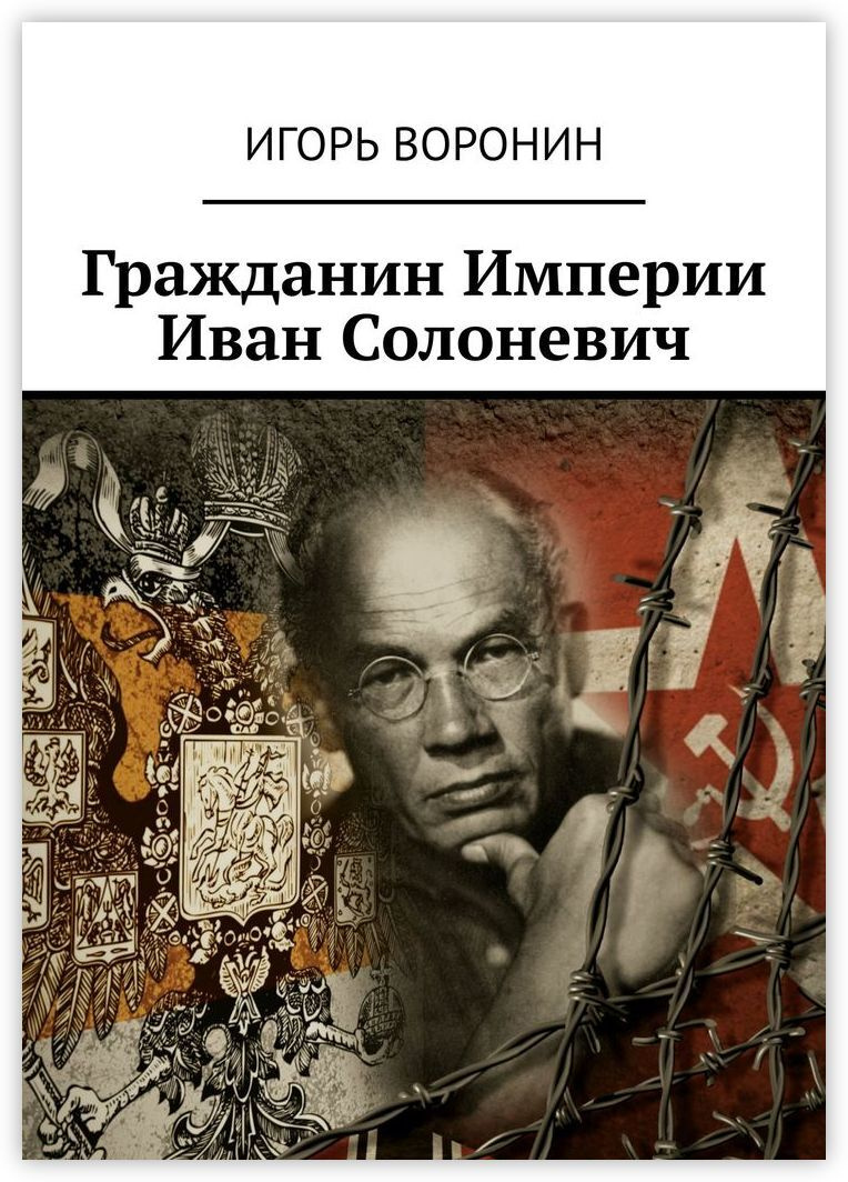 Гражданин Империи Иван Солоневич #1