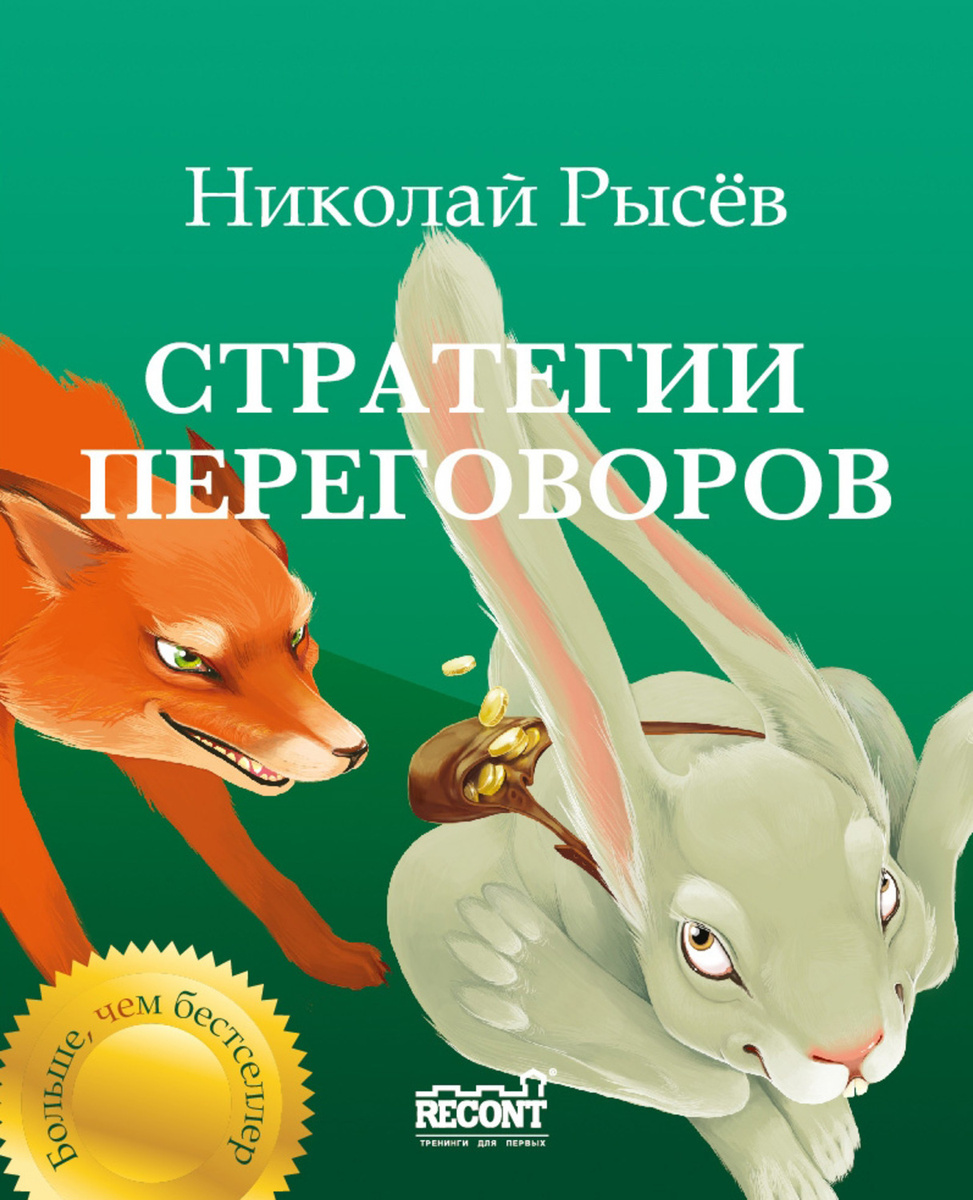 Стратегии переговоров   Рысёв Николай Юрьевич #1