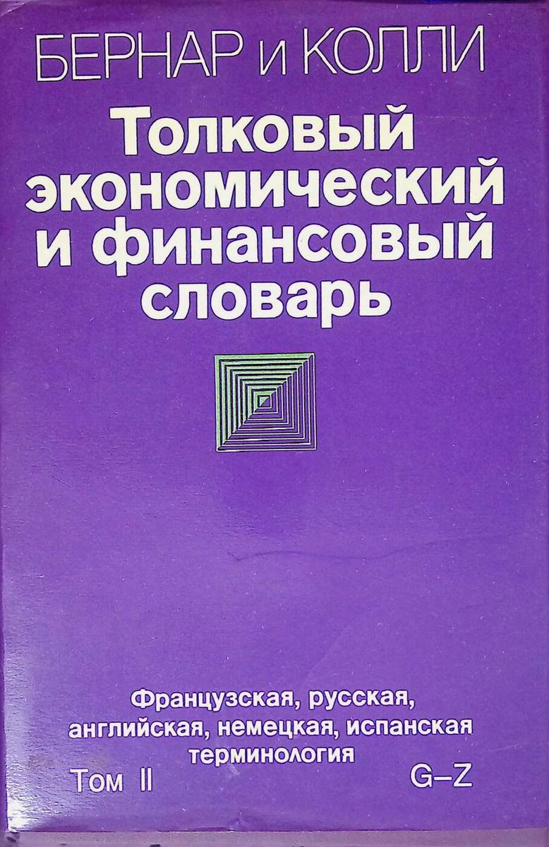 Толковый экономический и финансовый словарь. Французская, русская, английская, немецкая, испанская терминология. #1