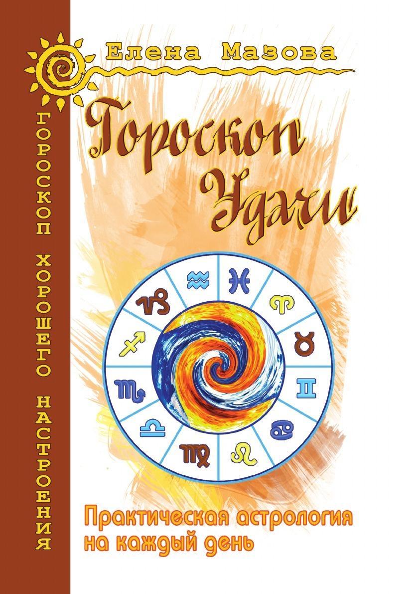 Гороскоп удачи. Практическая астрология на каждый день  #1