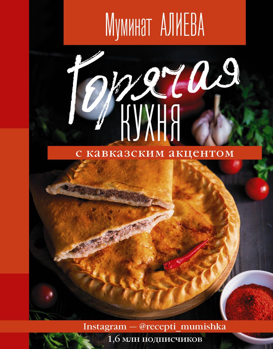 Горячая кухня с кавказским акцентом | Алиева Муминат Алиевна  #1