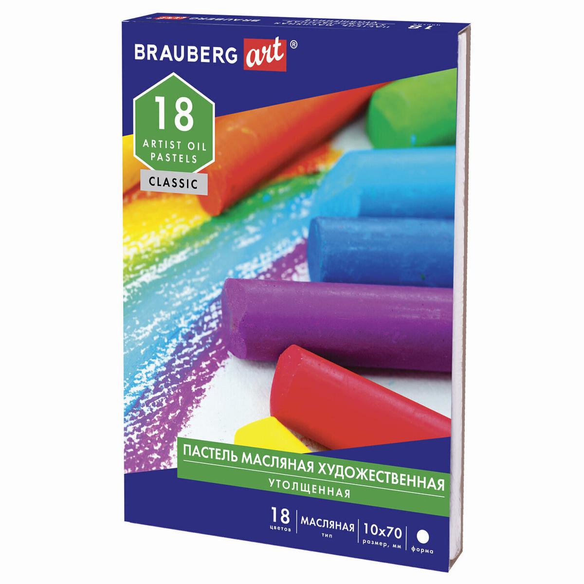 """Пастель масляная художественная для рисования Brauberg Art """"Classic"""", набор 18 цветов, утолщенная, круглое #1"""