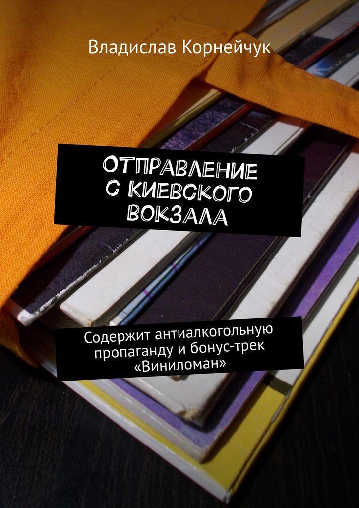 Отправление с Киевского вокзала #1