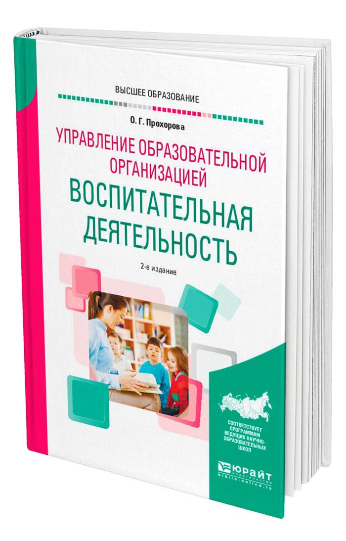 Управление образовательной организацией: воспитательная деятельность  #1