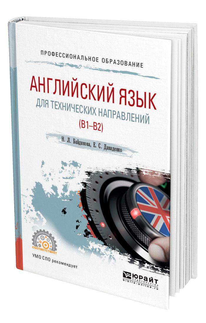 Английский язык для технических направлений (B1-B2) #1