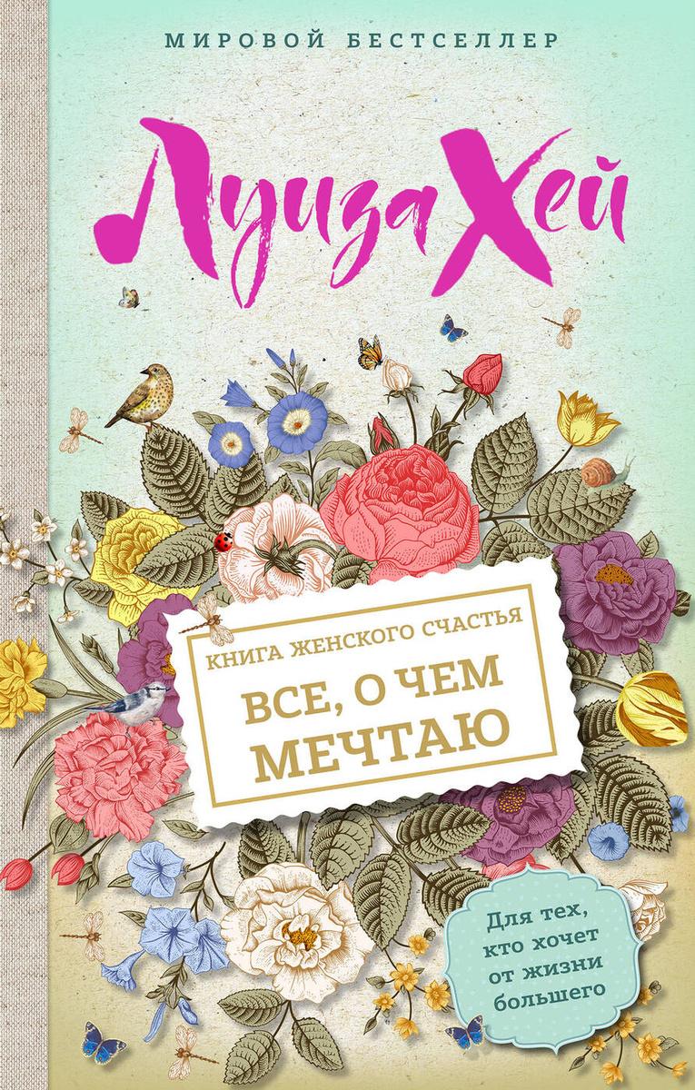Книга женского счастья. Все о чем мечтаю #1