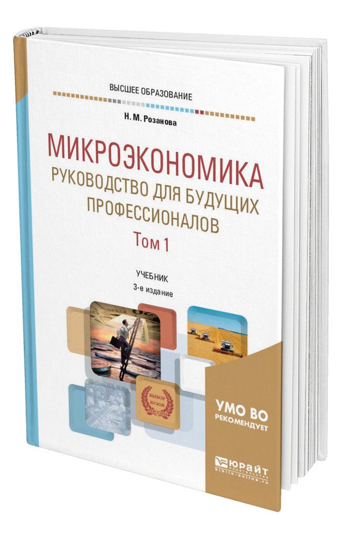 Микроэкономика. Руководство для будущих профессионалов в 2 томах. Том 1  #1