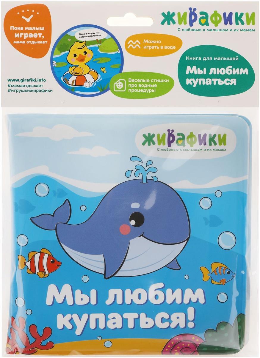 """Игрушка-книжка для купания Жирафики """"Мы любим купаться"""", 14х14 см, со стишками, розовый  #1"""