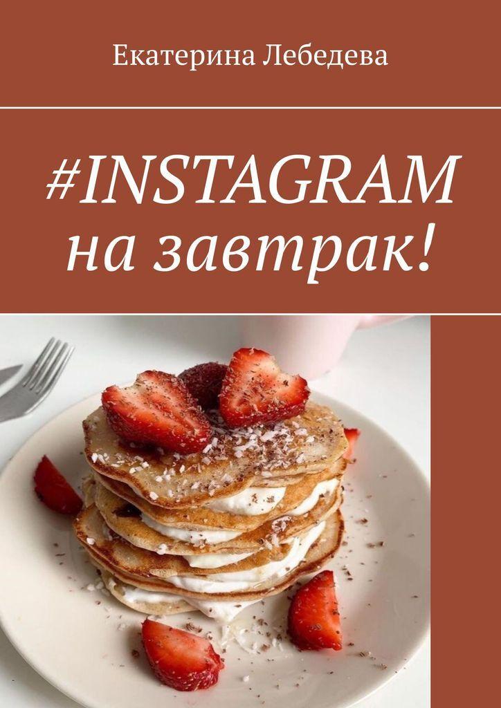 INSTAGRAM на завтрак #1