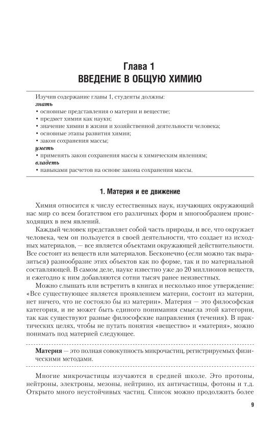 Общая химия в 2 томах. Том 1 #1