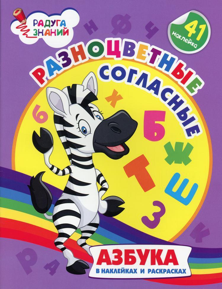 Разноцветные согласные: Азбука в наклейках и раскрасках (41 наклейка)  #1