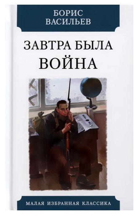 Завтра была война | Васильев Борис Львович #1