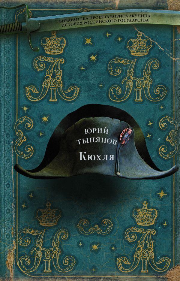 Кюхля | Тынянов Юрий Николаевич #1