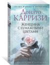 Женщина с бумажными цветами - Карризи Донато