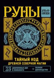 Руны. Тайный код Древней Северной магии. 25 деревянных рун в комплекте. Новинки