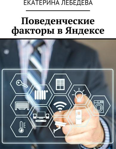 Поведенческие факторы яндекс Курская качественные ссылки на сайт Улица Санникова