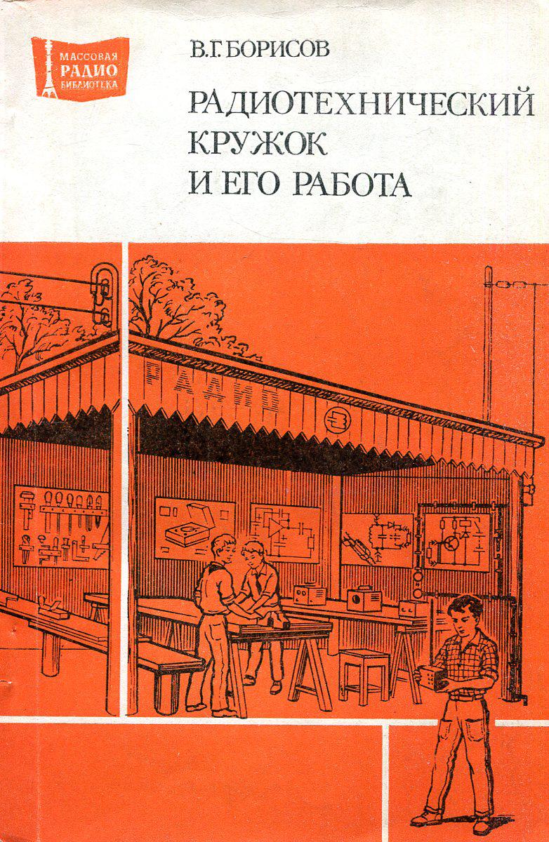 Радиотехнический кружок и его работа. Выпуск 1061