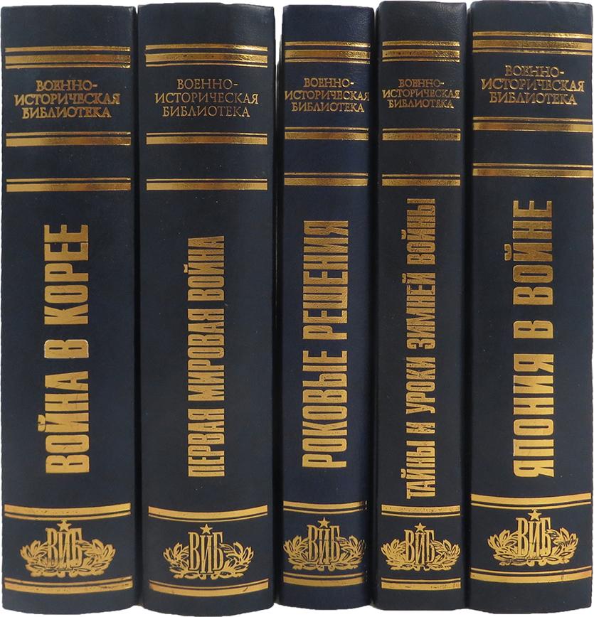Зайончковский А., Хаттори Такусиро Серия Военно-историческая библиотека (комплект из 5 книг) серия православная библиотека комплект из 5 книг