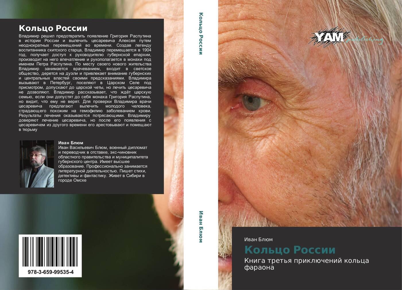 Иван Блюм Кольцо России