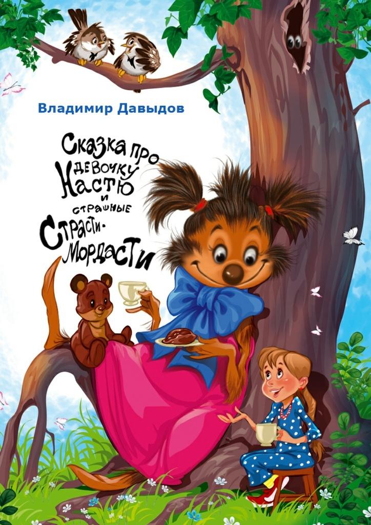 Сказка про девочку Настю и страшные Страсти-Мордасти