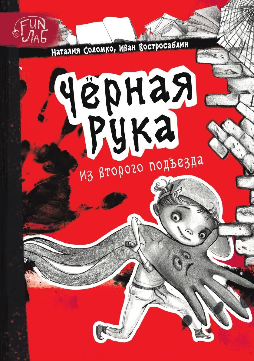 Наталья Соломко, Иван Востросаблин Чёрная рука из второго подъезда