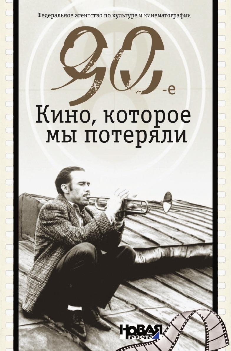 Л. Малюкова 90-е. Кино, которые мы потеряли