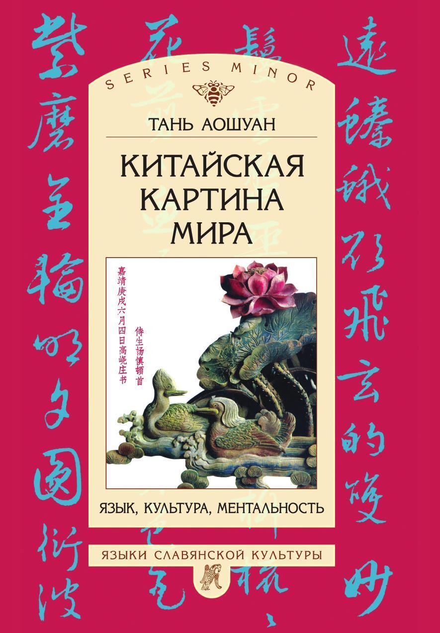 А. Тань Китайская картина мира. Язык, культура, ментальность