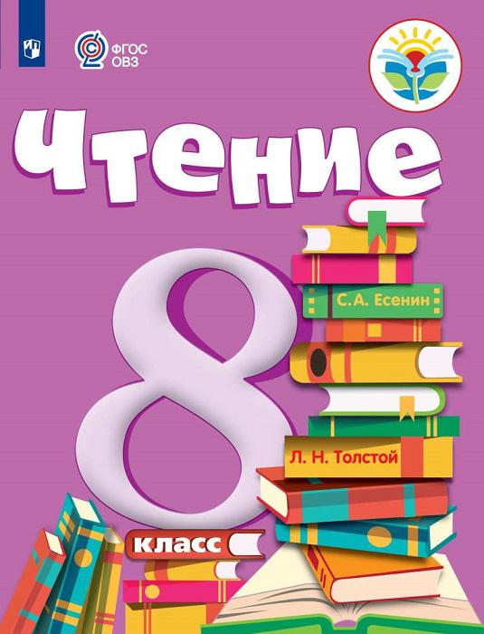 Чтение. 8 класс (для обучающихся с интеллектуальными нарушениями)