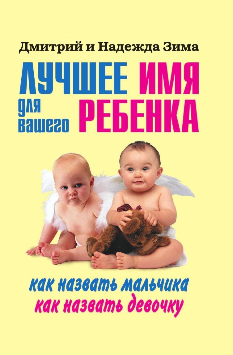 Н.Зима, Д. Зима Лучшее имя для вашего ребенка. Как назвать мальчика. Как назвать девочку