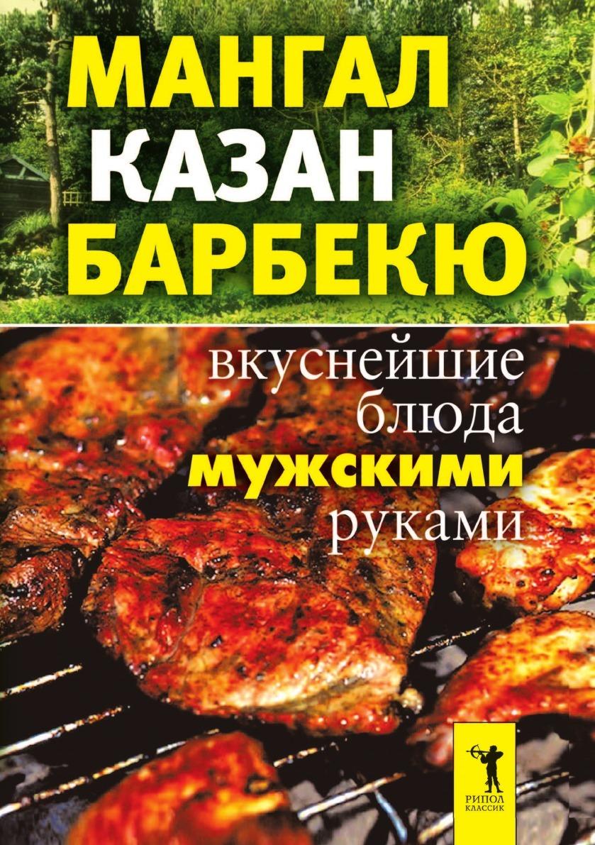 И.А. Зайцева Мангал, казан, барбекю. Вкуснейшие блюда мужскими руками барбекю маринад