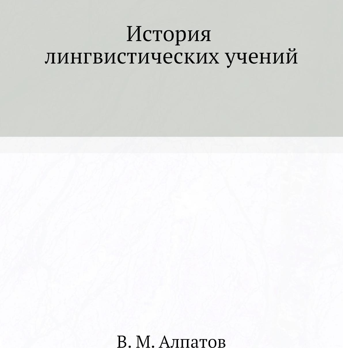 История лингвистических учений