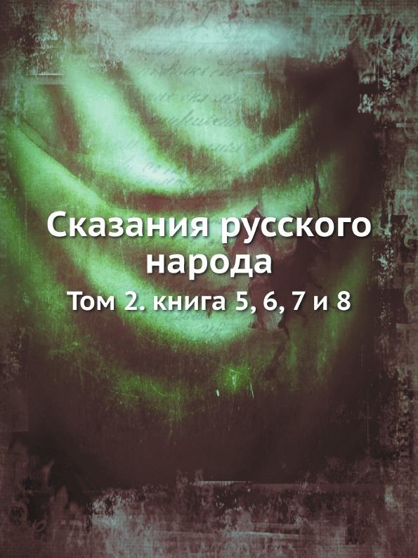 Неизвестный автор Сказания русского народа. Том 2. книга 5, 6, 7 и 8