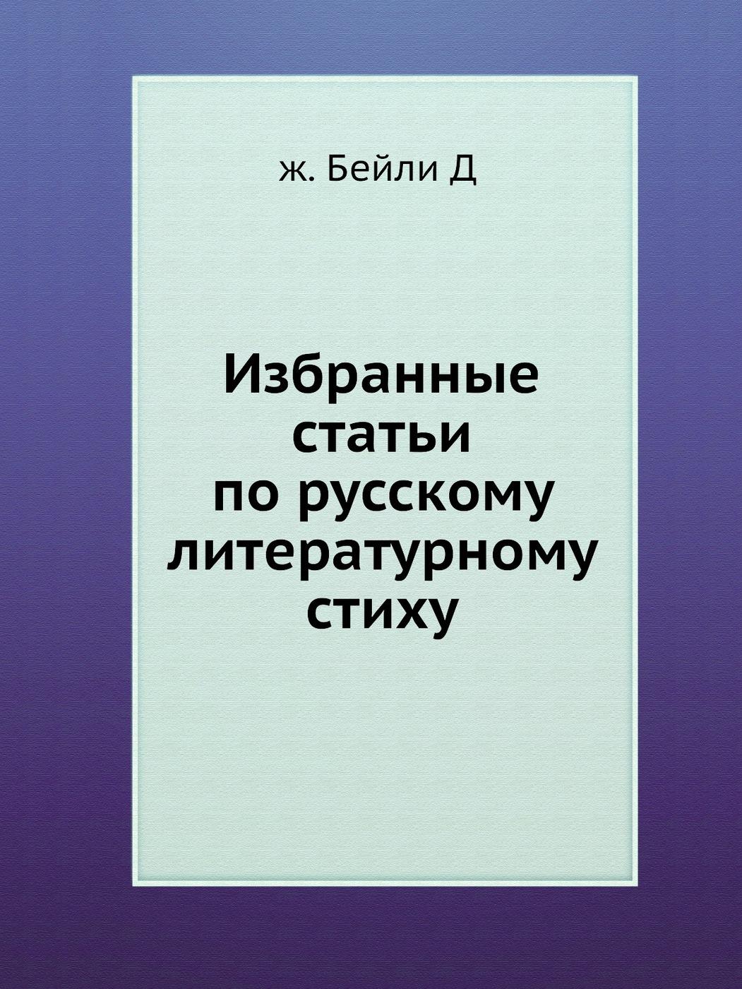 ж. Бейли Д Избранные статьи по русскому литературному стиху