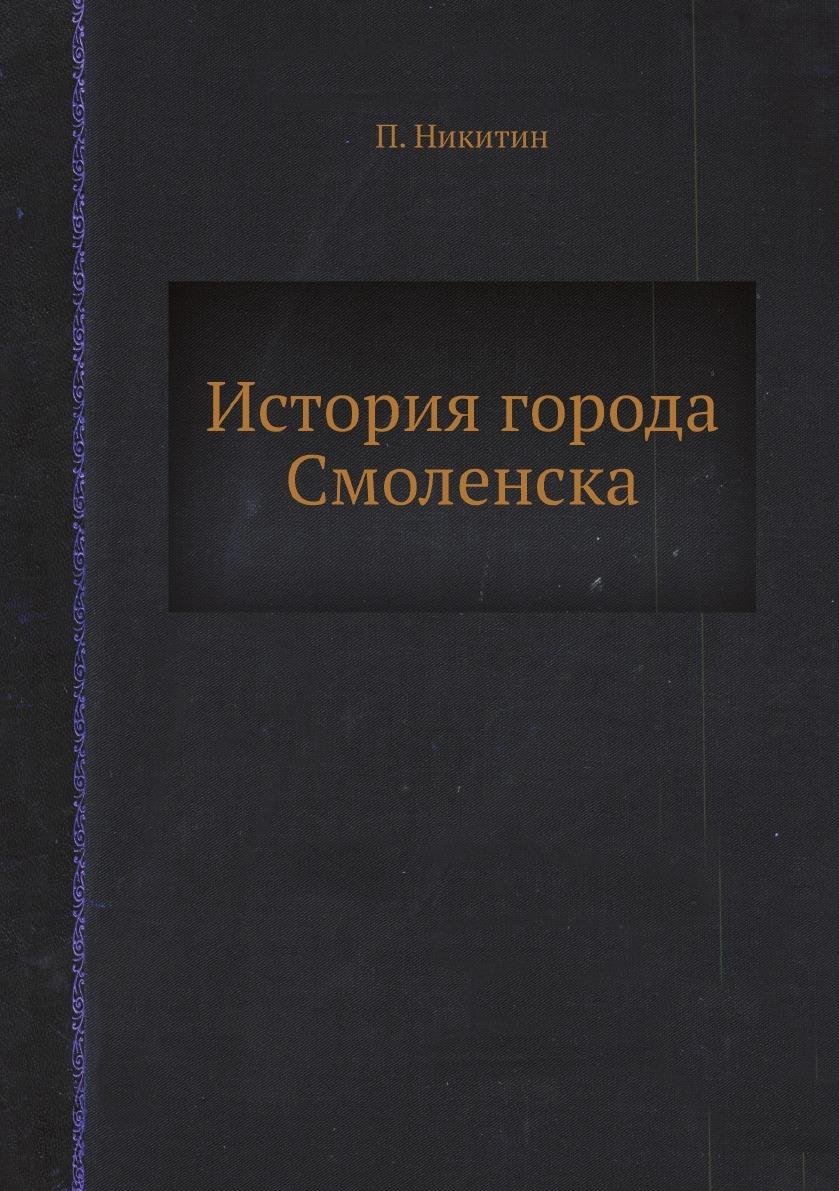 История города Смоленска