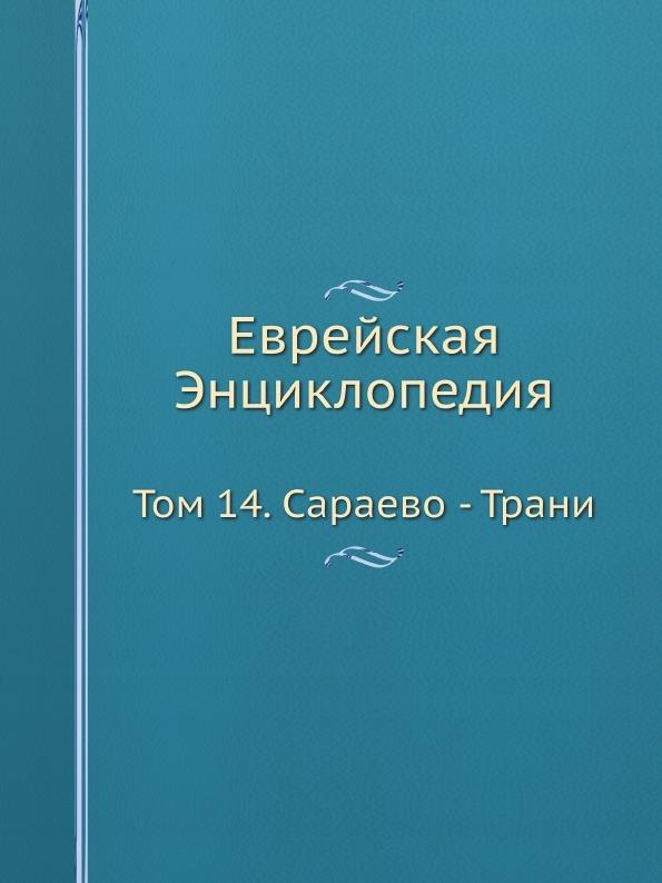 Л. Каценельсон Еврейская Энциклопедия. Том 14. Сараево - Трани