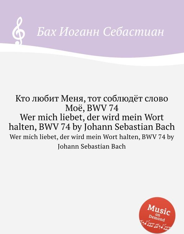 И. С. Бах Кто любит Меня, тот соблюдёт слово Моё, BWV 74