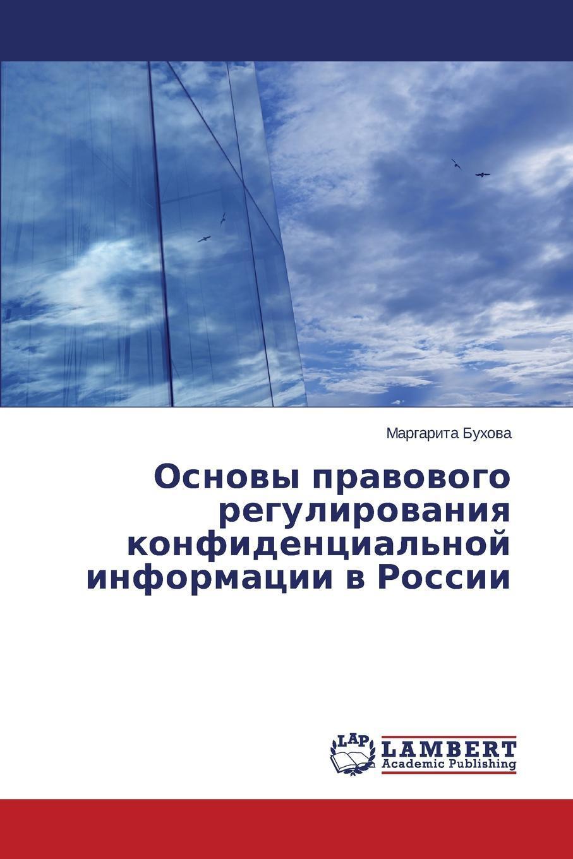 Osnovy pravovogo regulirovaniya konfidentsial`noy informatsii v Rossii. Bukhova Margarita