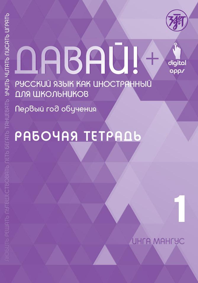 Давай! Русский язык как иностранный для школьников. Первый год обучения. Рабочая тетрадь