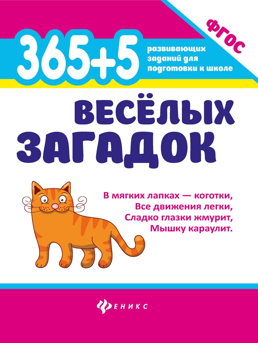 365 + 5 веселых загадок, Диченскова А.М.