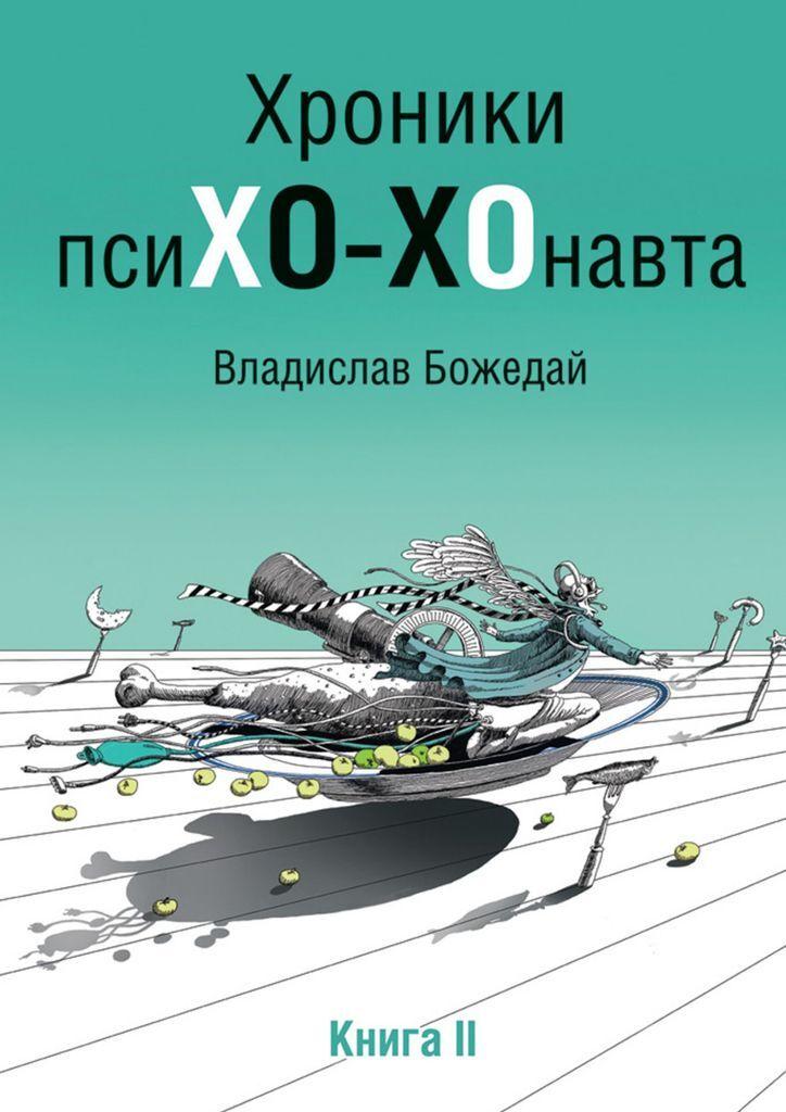 Хроники псиХО-ХОнавта. Книга II