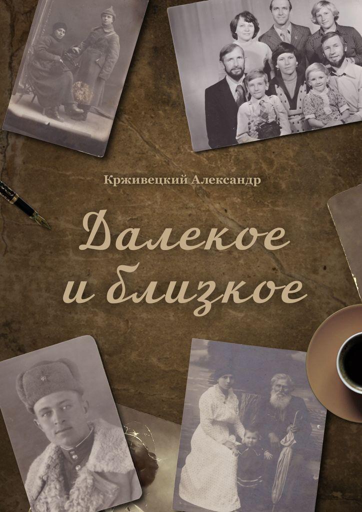 Александр Крживецкий. Далекое и близкое
