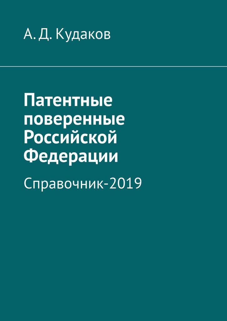 Патентные поверенные Российской Федерации. А. Кудаков